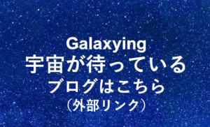 Galaxing Item
